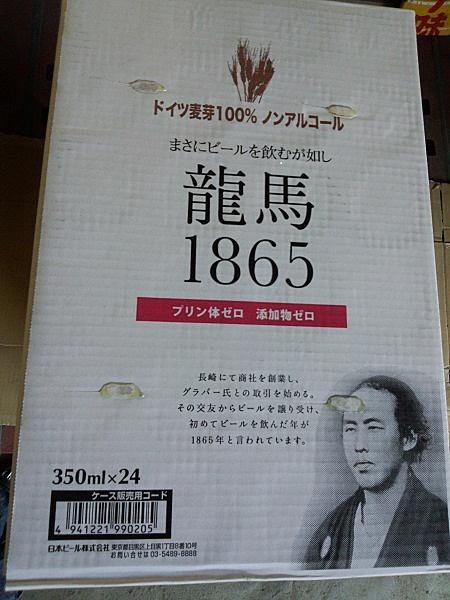 『龍馬 1865』外箱