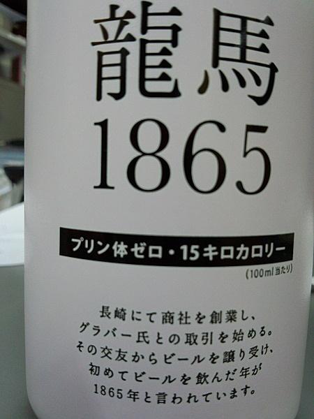『龍馬1865』プリン体ゼロ♪