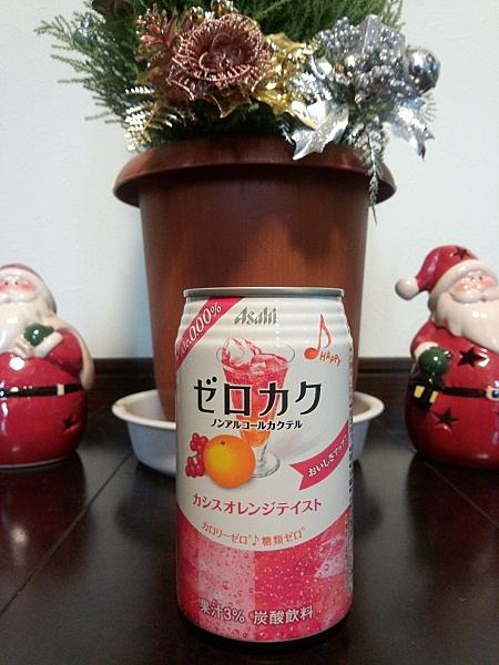 アサヒ ゼロカク カシスオレンジテイストとクリスマスツリーとサンタさん