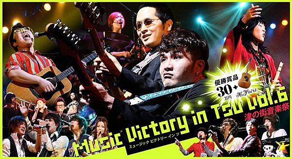 津の街音楽祭♪